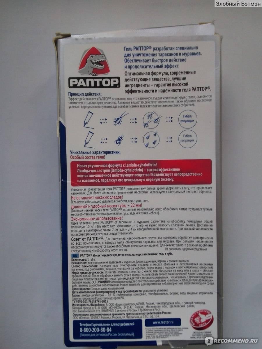 Борьба с тараканами при помощи геля фирмы раптор. доказанная эффективность средства, состав, инструкция по применению, безопасность