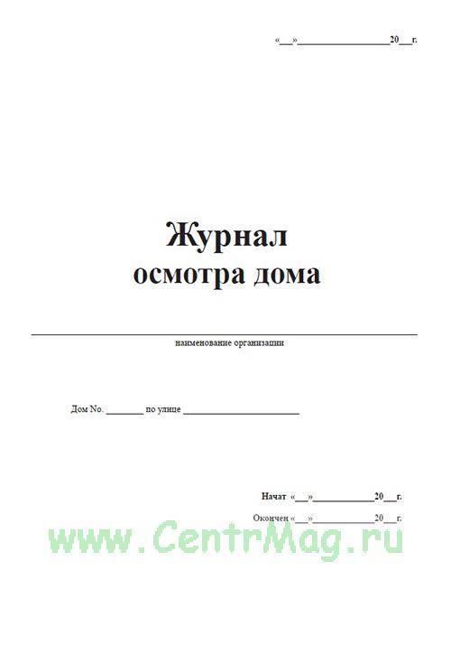 Журнал регистрации педикулеза форма 60