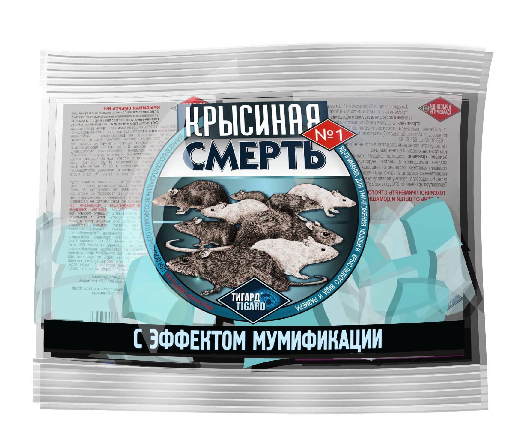 Препарат крысиная смерть инструкция. яд «крысиная смерть» - инструкция по применению и оценка эффективности