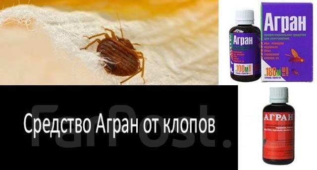 Агран от клопов, тараканов и других насекомых
