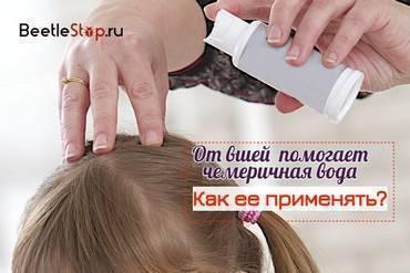 Умрут ли вши если покрасить волосы