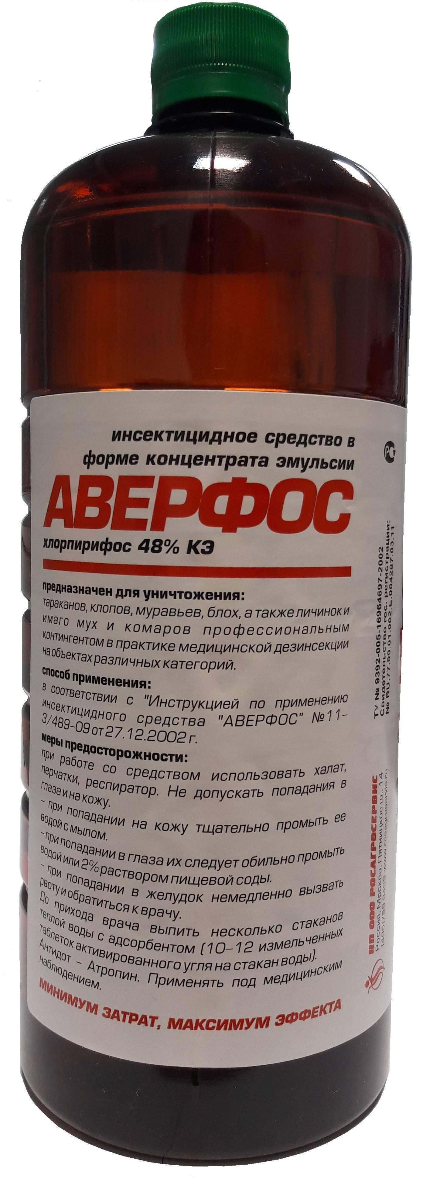 Аверфос от блох, клопов и тараканов: инструкция и рекомендации по применению