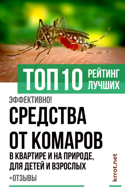 На природе без комаров: ультразвуковые отпугиватели, ловушки и другие средства для борьбы с кровососущими насекомыми на улице