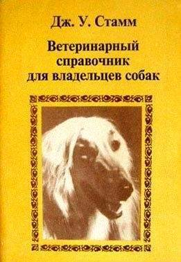 Уколы от подкожного клеща у собак. подкожный клещ у собаки: симптомы и лечение, обзор препаратов.