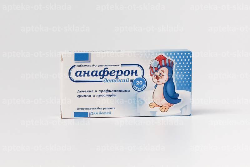Анаферон. состав, механизм действия, лекарственные формы. аналоги препарата. показания, противопоказания к использованию. инструкция по применению, побочные эффекты, цены и отзывы