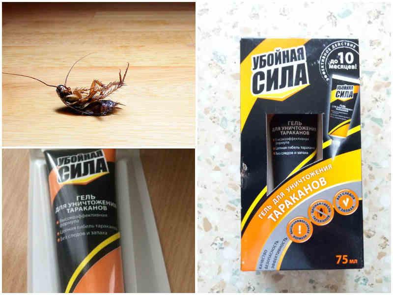 Средство убойная сила от тараканов