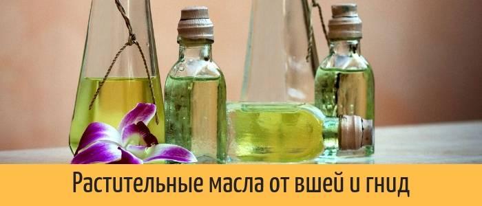 Эфирное масло лаванды для выведения вшей