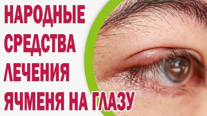 Как избавиться от демодекса на глазах