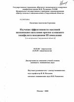 Вакцина от клещевого энцефалита «клещ-э-вак»