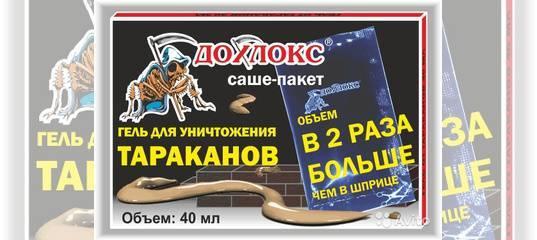 Дохлокс гель от тараканов