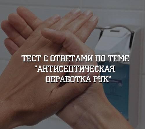Лучшие антисептики для рук