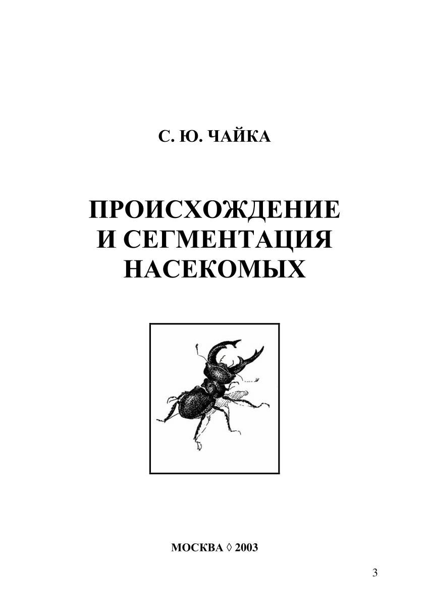 Чешуйница: фото и советы, как избавиться от насекомого