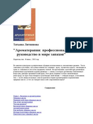 ТОП-34 эфирных масел от клещей