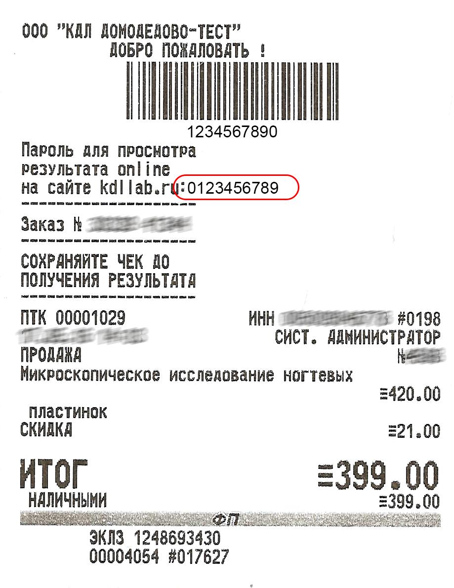 Где можно сдать анализ на коронавирус в россии. платно и бесплатно