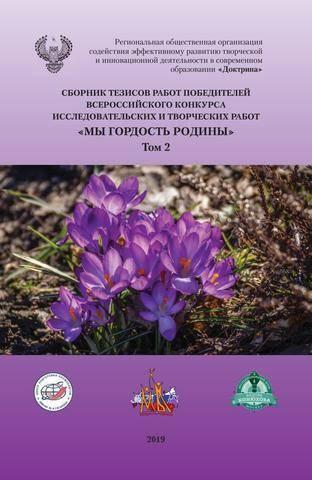 Большое руководство по борьбе с вредителями роз