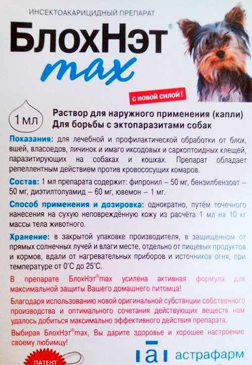 «блохнэт»- капли для собак: инструкция по применению