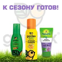 """Аэрозоль-репеллент от комаров gardex """"family"""" с алоэ вера отзывы"""