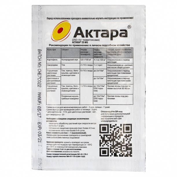 Актара, инструкция по применению