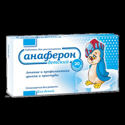 «анаферон» при клещевом энцефалите. это правда работает? лекарственные средства при укусе клеща: как избежать осложнений