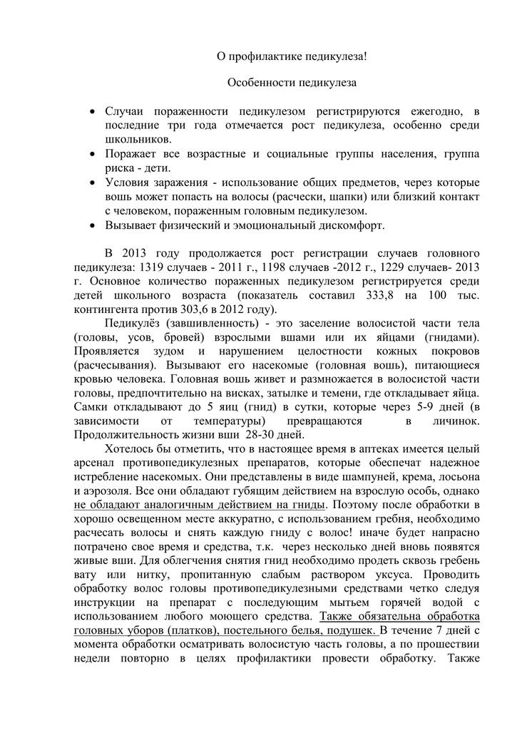 Сп 3.2.3110-13 профилактика энтеробиоза