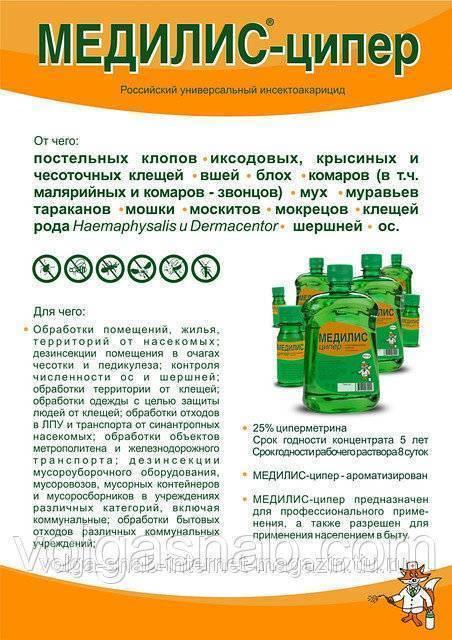 Медилис-ципер препарат от клопов как развести инструкция и отзывы