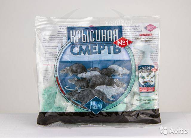 Средство от крыс крысиная смерть №1 (100 гр)